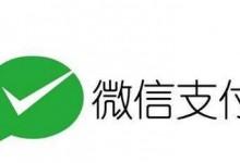 微信支付打款验证业务升级通知