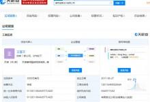 摩拜信息技术有限公司工商变更:王慧文接任